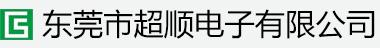 东莞市超顺电子有限公司